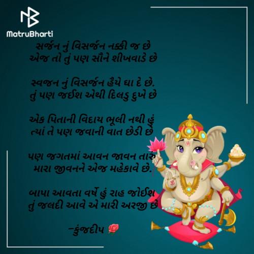 Post by Kinjal Dipesh Pandya on 12-Sep-2019 09:29pm