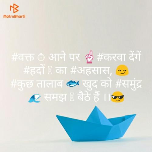 #अहसासStatus in Hindi, Gujarati, Marathi   Matrubharti