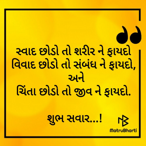 Quotes, Poems and Stories by Dhara Visariya | Matrubharti