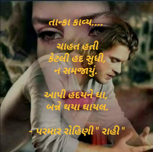 Gujarati Shayri status by Parmar Rohini Raahi on 13-Sep-2019 09:49am | Matrubharti