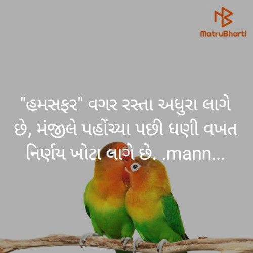 Gujarati Shayri status by manish solanki on 13-Sep-2019 11:09am | Matrubharti