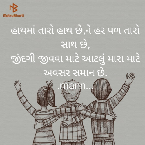 Gujarati Shayri status by manish solanki on 13-Sep-2019 12:37pm | Matrubharti