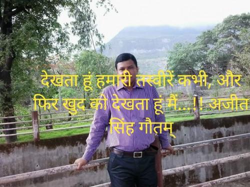 Post by Dr.Ajit Singh Gautam on 13-Sep-2019 07:33pm