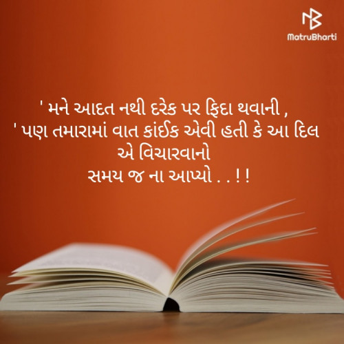 Post by Mahesh Vegad Samay on 13-Sep-2019 09:43pm