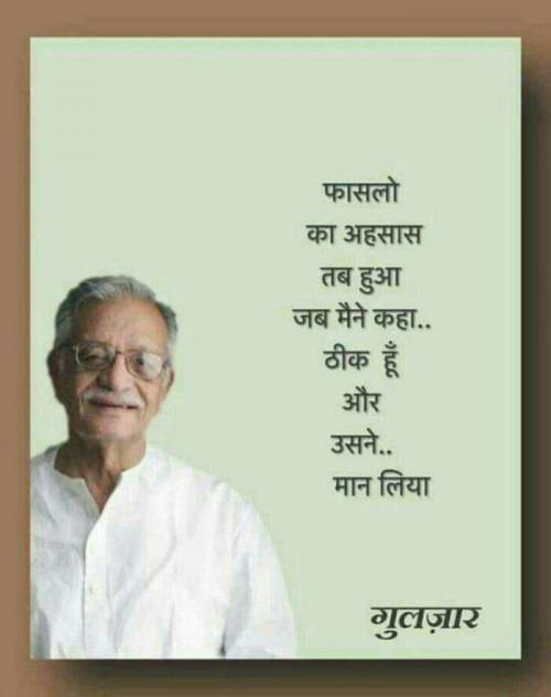 Gujarati Shayri status by Anuj on 13-Sep-2019 11:01:28pm | Matrubharti