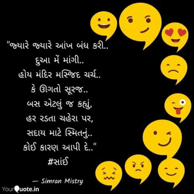 Post by Simran Jatin Patel on 14-Sep-2019 07:55am