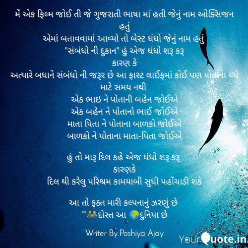 Post by POSHIYA AJAY on 14-Sep-2019 11:52am