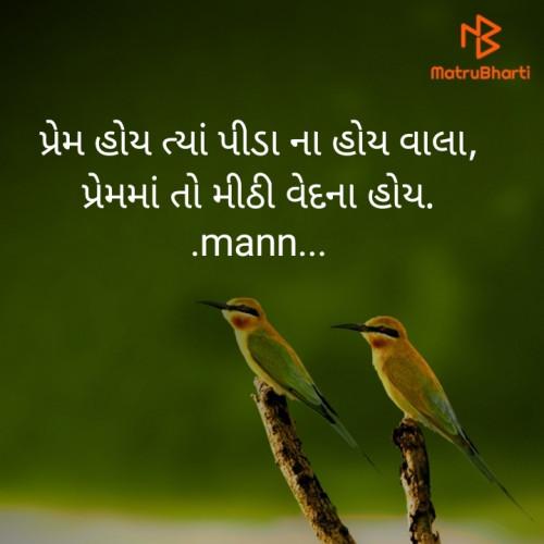 Gujarati Shayri status by manish solanki on 14-Sep-2019 02:28pm | Matrubharti