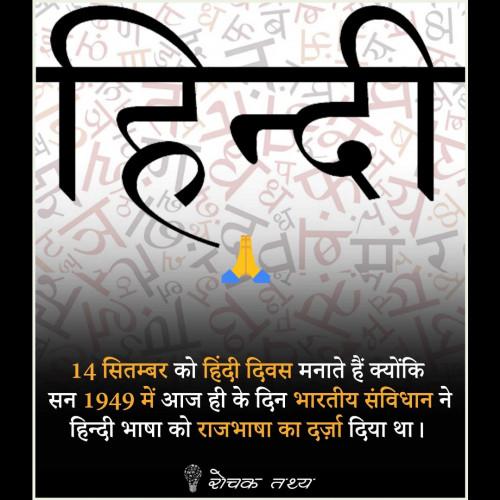 Hindi Quotes status by Sarvesh Saxena on 14-Sep-2019 03:07:28pm | Matrubharti