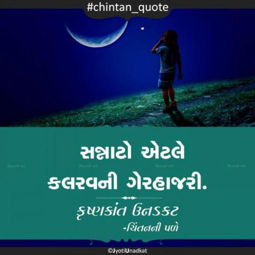 Gujarati Quotes status by Krishnkant Unadkat on 14-Sep-2019 03:26:16pm | Matrubharti