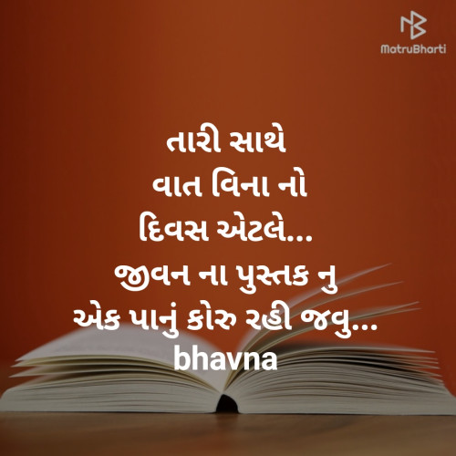 Post by Bhavna Parmar on 14-Sep-2019 04:31pm
