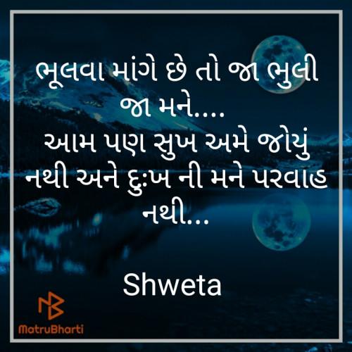Post by Shweta Parmar on 14-Sep-2019 05:22pm