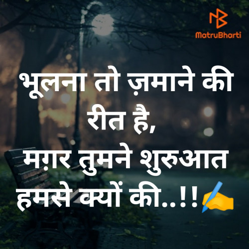 Hindi Whatsapp-Status status by SMChauhan on 14-Sep-2019 05:52pm | Matrubharti