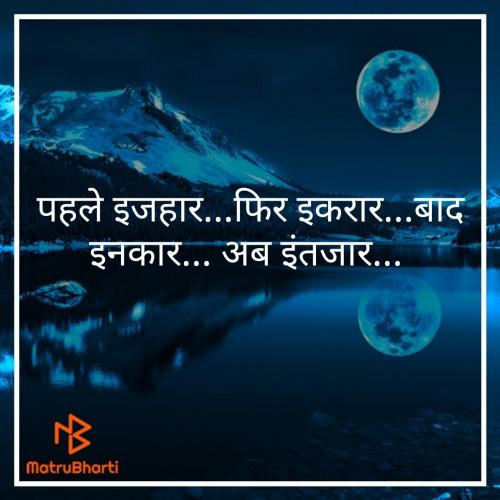 Hindi Whatsapp-Status status by D S dipu on 14-Sep-2019 07:38:19pm | Matrubharti