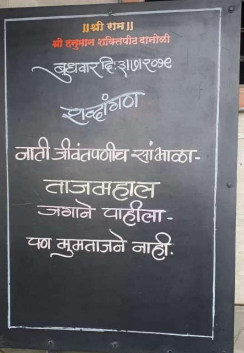 Marathi Quotes Status and Whatsapp Status | Matrubharti