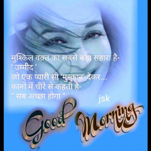 Hindi Good Morning status by Aarti Makwana on 15-Sep-2019 09:01:21am | Matrubharti