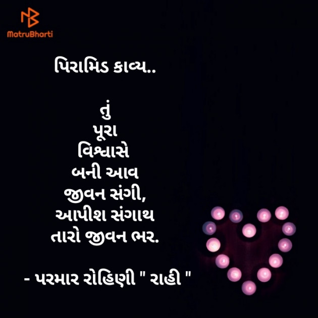 Post by Rohini Raahi Rajput on 15-Sep-2019 09:02am
