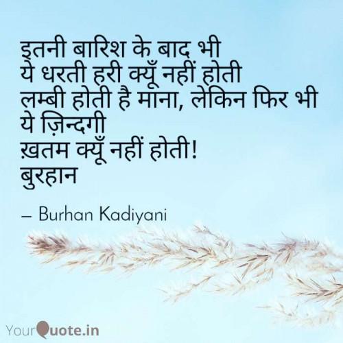 Post by Burhan Kadiyani on 15-Sep-2019 09:13pm