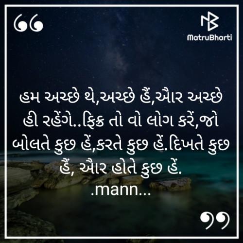 manish solanki માતૃભારતી પર રીડર તરીકે છે