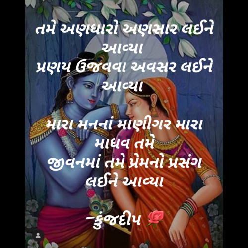 Gujarati Morning-Maza status by Kinjal Dipesh Pandya on 16-Sep-2019 06:23am | Matrubharti
