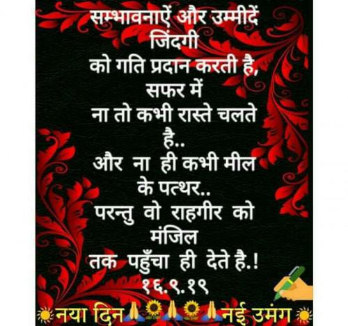 Hindi Whatsapp-Status status by Haresh Shah on 16-Sep-2019 07:44:13am | Matrubharti