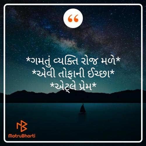 Gujarati Whatsapp-Status status by Parul Chauhan on 16-Sep-2019 10:44am | Matrubharti