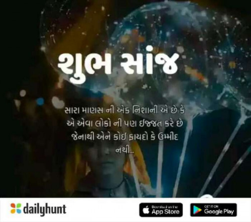 Gujarati Good Evening status by Suresh Tanna on 16-Sep-2019 07:26pm | Matrubharti