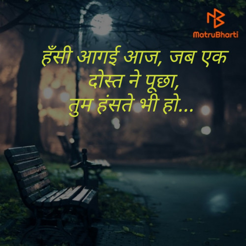 Hindi Shayri status by Sarvesh Saxena on 16-Sep-2019 08:17:51pm | Matrubharti