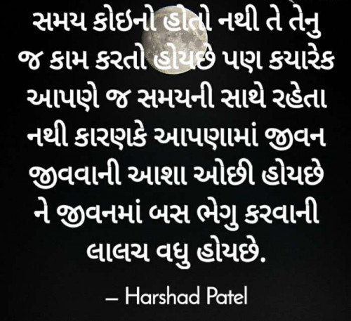 Post by Harshad A Patel on 16-Sep-2019 10:53pm