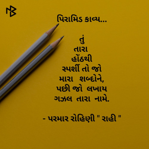 Gujarati Shayri status by Rohini Raahi Rajput on 17-Sep-2019 07:15am | Matrubharti