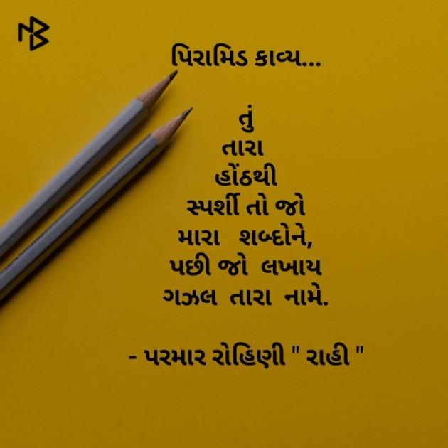 Post by Rohini Raahi Rajput on 17-Sep-2019 07:15am