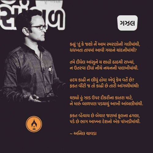#ahmedabadStatus in Hindi, Gujarati, Marathi | Matrubharti