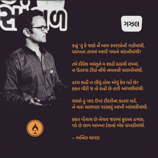 Post by Anil Chavda on 17-Sep-2019 09:44am