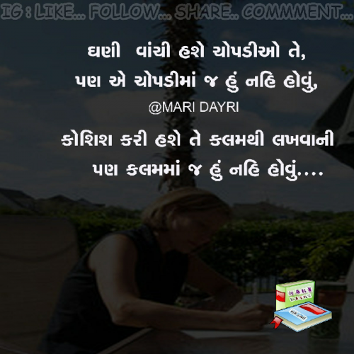 Gujarati Shayri status by Mari Dayri on 17-Sep-2019 10:56:41am | Matrubharti