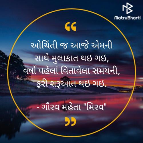 Post by Gaurav Mehta on 17-Sep-2019 11:03am