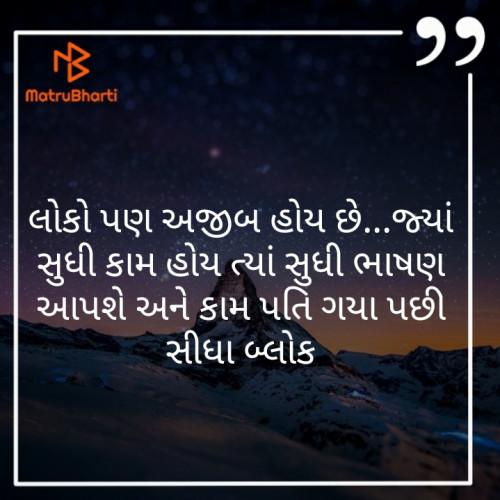 Gujarati Blog status by Mari Dayri on 17-Sep-2019 04:32:37pm | Matrubharti