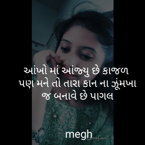 Post by Kothari Megha on 17-Sep-2019 06:22pm