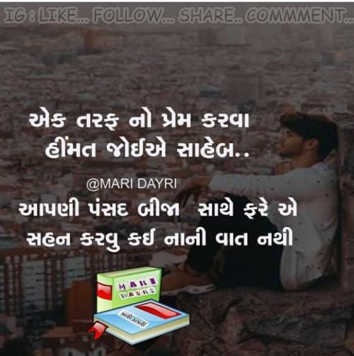 Gujarati Blog status by Mari Dayri on 17-Sep-2019 11:15pm   Matrubharti