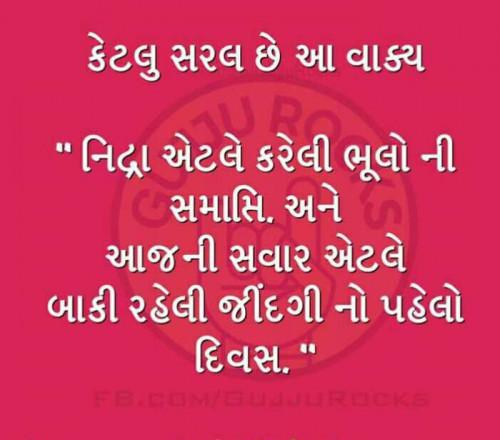 Quotes, Poems and Stories by Devendra Chaudhari | Matrubharti