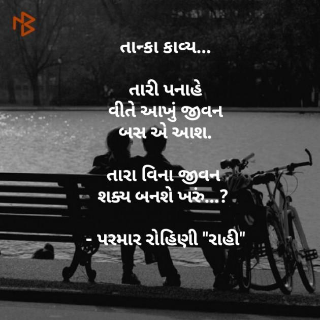 Post by Rohini Raahi Rajput on 18-Sep-2019 07:29am