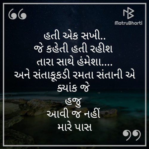 Gujarati Blog status by Mari Dayri on 18-Sep-2019 10:06am | Matrubharti