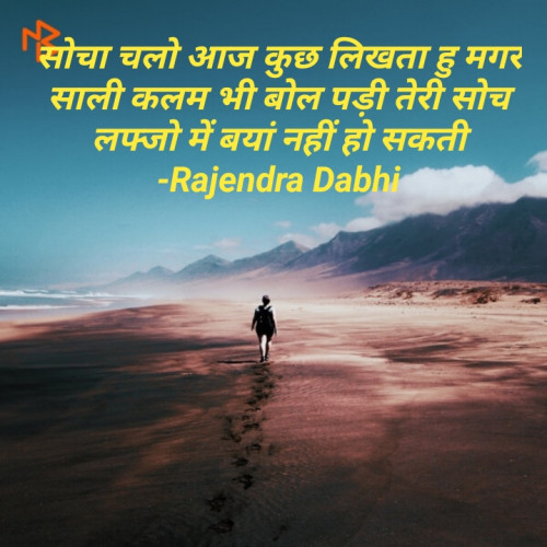 Post by Rajendra dabhi on 18-Sep-2019 08:26pm