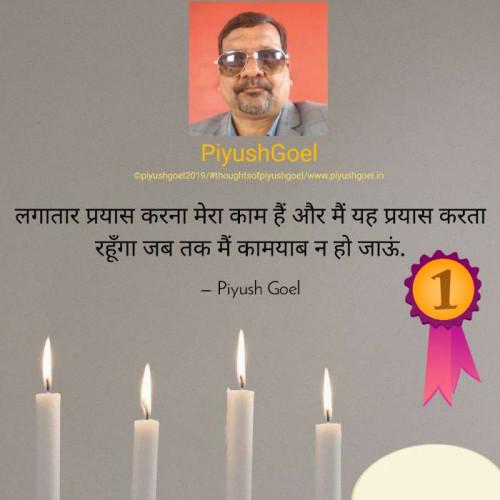 Post by Piyush Goel on 19-Sep-2019 12:49am