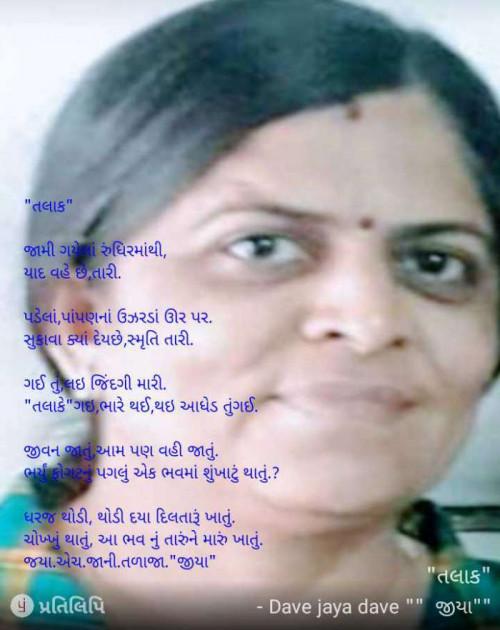 Post by Jaya dave Jaya dave on 19-Sep-2019 01:12am