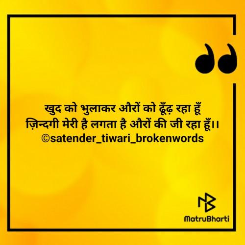 Post by Satender_tiwari_brokenwords on 19-Sep-2019 08:05am