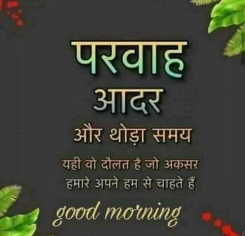 English Morning-Maza status by Deepak Singh on 19-Sep-2019 08:29am | Matrubharti