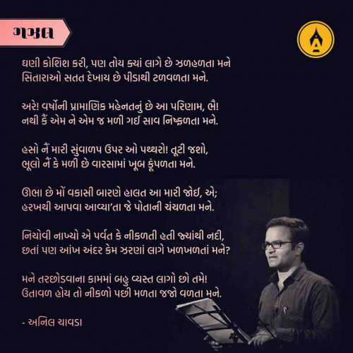 Hindi Poem status by Anil Chavda on 19-Sep-2019 09:48am | Matrubharti