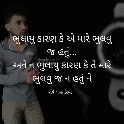 Quotes, Poems and Stories by Ravi