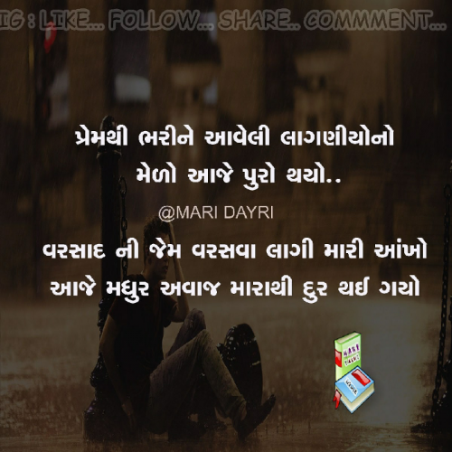 Gujarati Blog status by Mari Dayri on 19-Sep-2019 01:18pm | Matrubharti