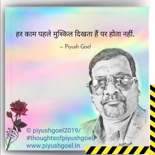 Post by Piyush Goel on 19-Sep-2019 01:20pm